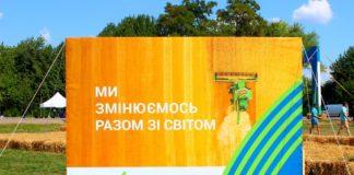 Выставка Национальный День Поля