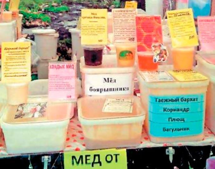 покупка меда на рынке